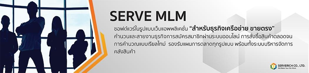 SERVE MLM